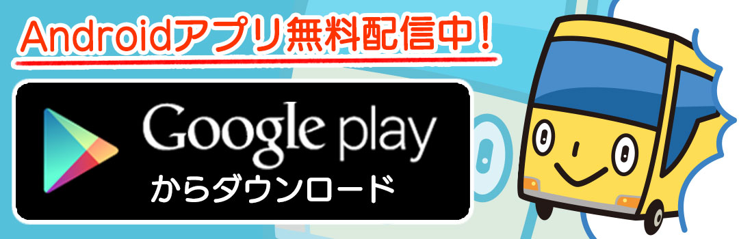 Download from Google Play